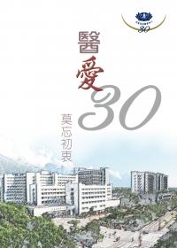 醫愛三十莫忘初衷 - 花蓮慈院三十周年特刊