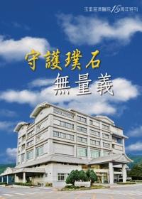 守護璞石無量義 - 玉里慈濟醫院15周年特刊