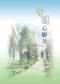 台北慈濟醫院五周年特刊
