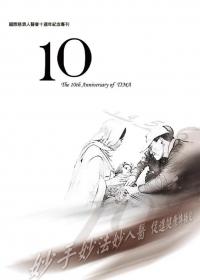 國際慈濟人醫會10周年紀念專刊