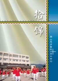 關山慈濟醫院十周年特刊